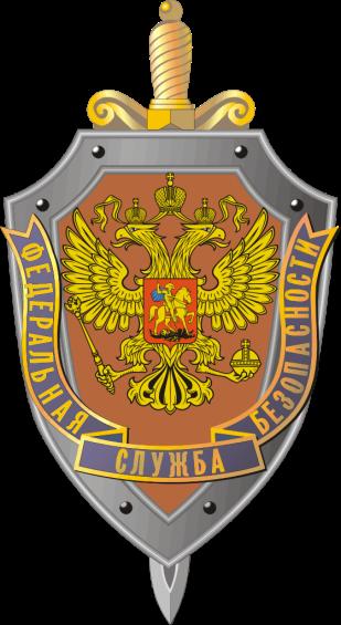 Distintivo del Федеральная служба безопасности Российской Федерации (FSB)