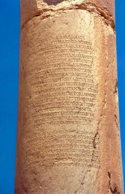 Palmyra_Julius_Aurelius_Zenobius_inscription