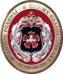 GRU-The_Russian_Federation_General_staff_GRU_big_emblem